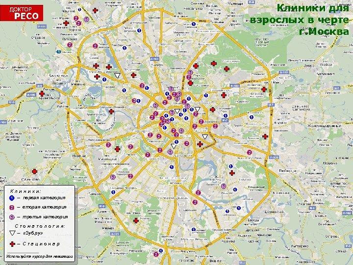 Клиники для взрослых в черте г. Москва 1 2 2 3 1 1 2