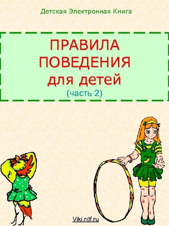 Детская Электронная Книга ПРАВИЛА ПОВЕДЕНИЯ для детей (часть 2) Viki. rdf. ru