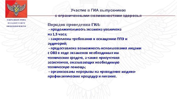 Участие в ГИА выпускников с ограниченными возможностями здоровья Порядок проведения ГИА: - продолжительность экзамена