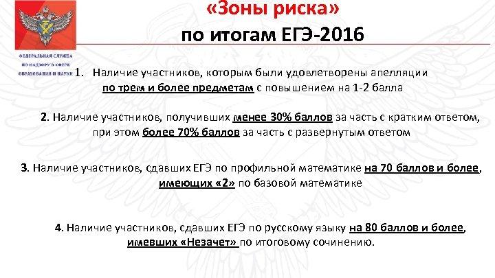 «Зоны риска» по итогам ЕГЭ-2016 1. Наличие участников, которым были удовлетворены апелляции по