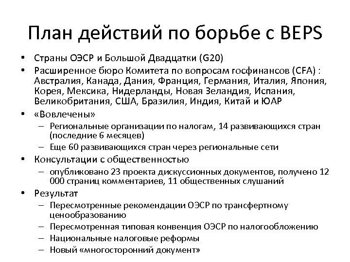 План действий по борьбе с BEPS • Страны ОЭСР и Большой Двадцатки (G 20)