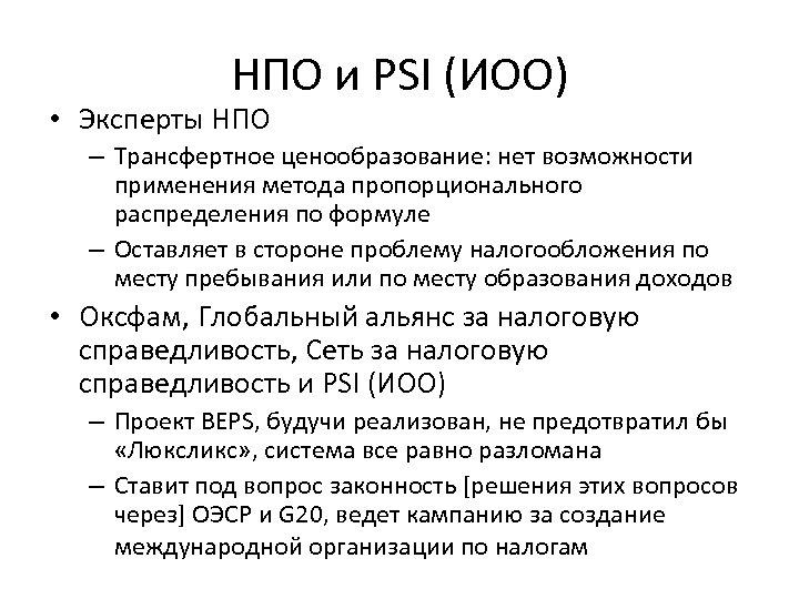 НПО и PSI (ИОО) • Эксперты НПО – Трансфертное ценообразование: нет возможности применения метода