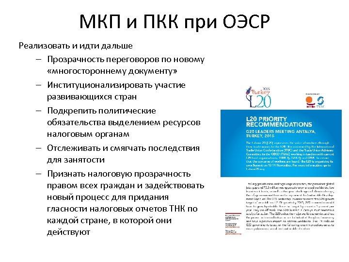 МКП и ПКК при ОЭСР Реализовать и идти дальше – Прозрачность переговоров по новому