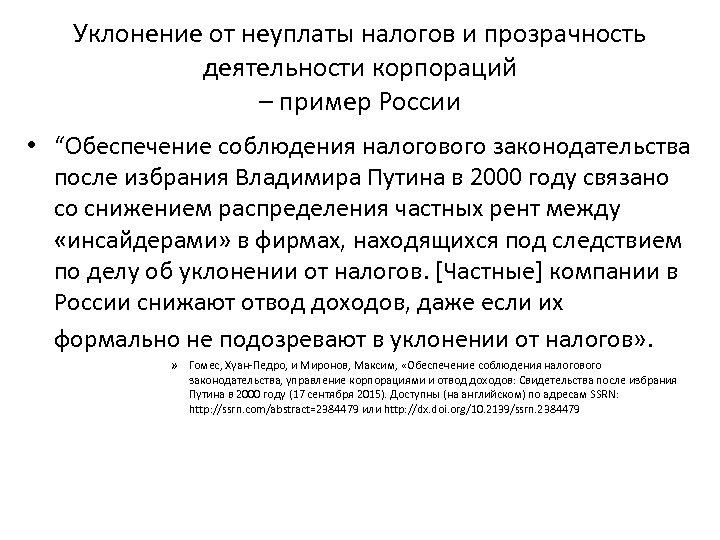 """Уклонение от неуплаты налогов и прозрачность деятельности корпораций – пример России • """"Обеспечение соблюдения"""