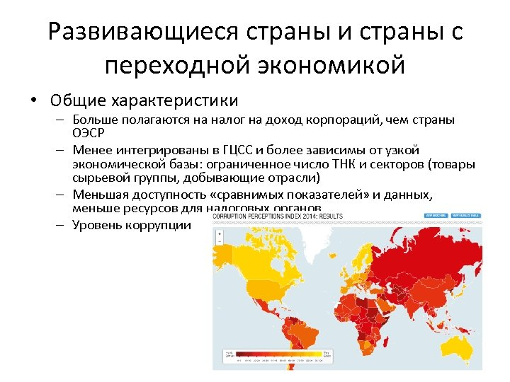 Развивающиеся страны и страны с переходной экономикой • Общие характеристики – Больше полагаются на