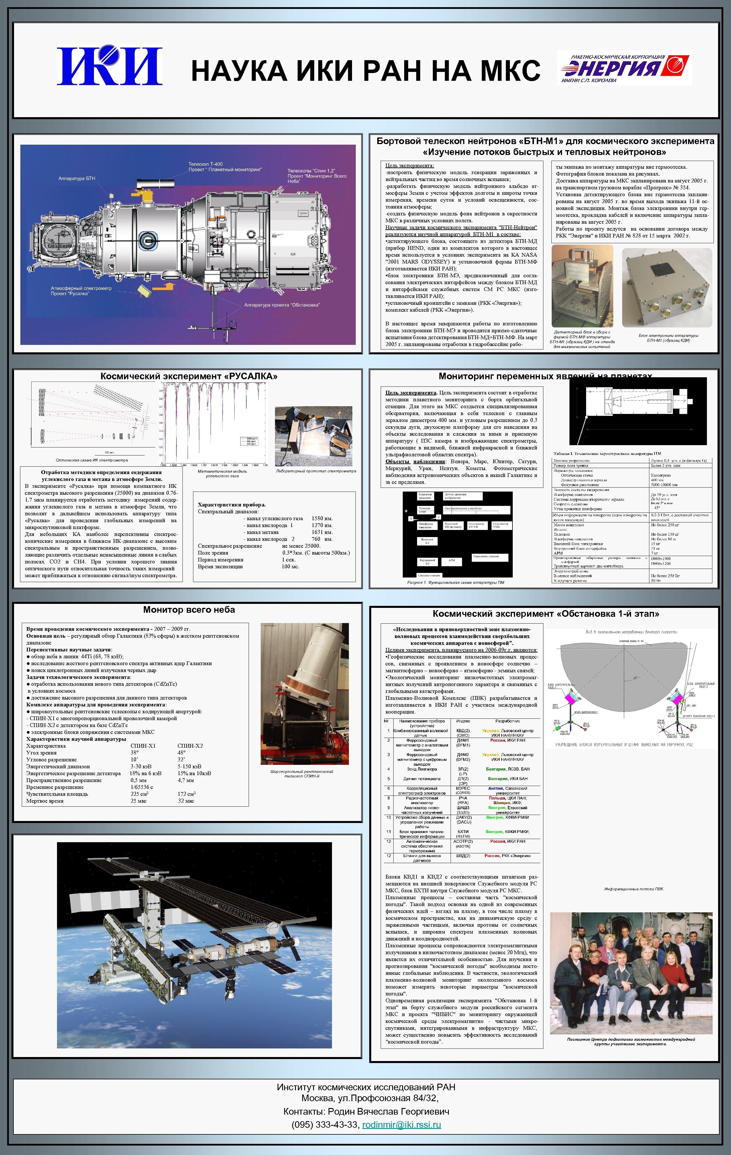 НАУКА ИКИ РАН НА МКС Бортовой телескоп нейтронов «БТН-М 1» для космического эксперимента «Изучение