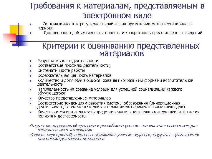Требования к материалам, представляемым в электронном виде n n Систематичность и регулярность работы на