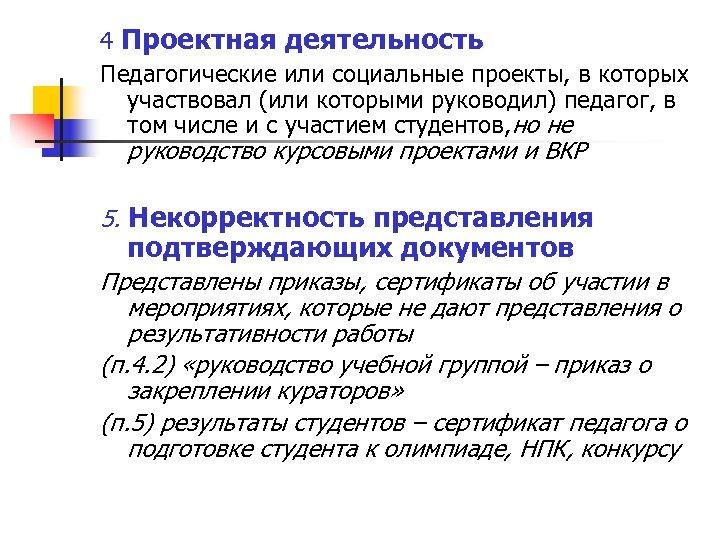 4 Проектная деятельность Педагогические или социальные проекты, в которых участвовал (или которыми руководил) педагог,