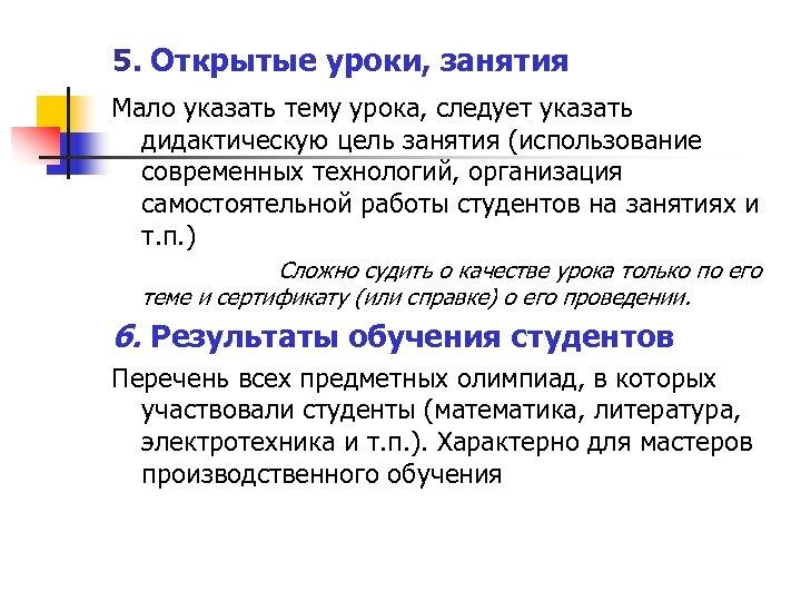 5. Открытые уроки, занятия Мало указать тему урока, следует указать дидактическую цель занятия (использование