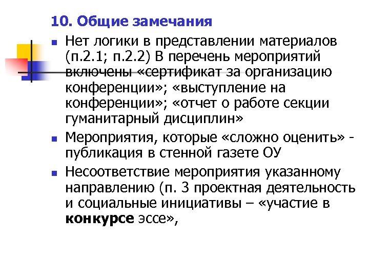 10. Общие замечания n Нет логики в представлении материалов (п. 2. 1; п. 2.