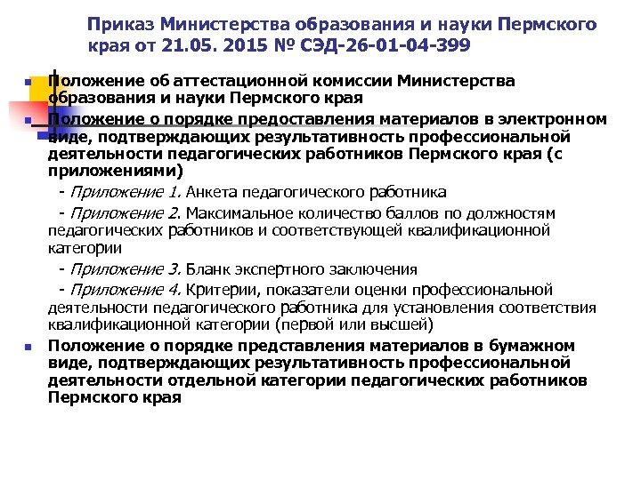 Приказ Министерства образования и науки Пермского края от 21. 05. 2015 № СЭД-26 -01