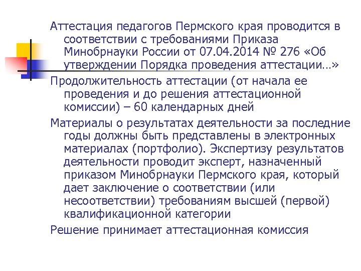 Аттестация педагогов Пермского края проводится в соответствии с требованиями Приказа Минобрнауки России от 07.