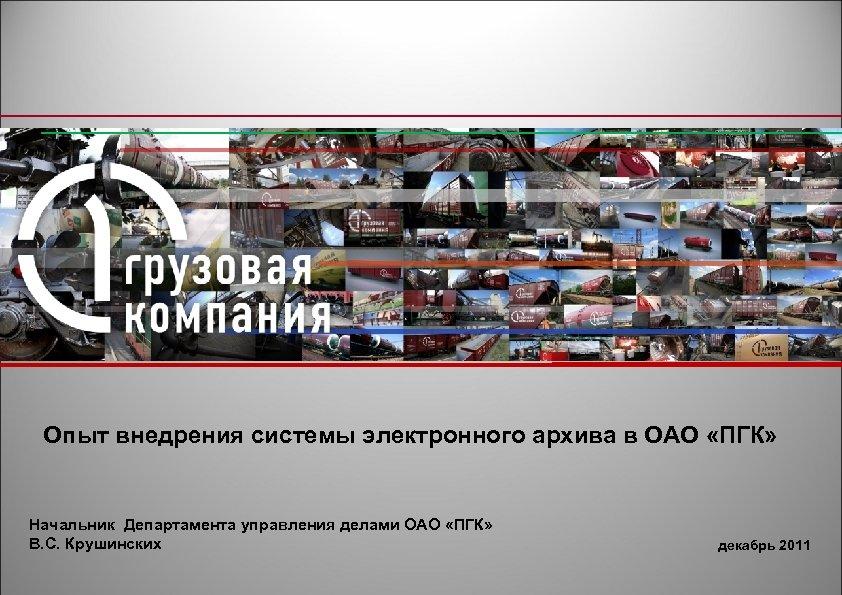 Опыт внедрения системы электронного архива в ОАО «ПГК» Начальник Департамента управления делами ОАО «ПГК»