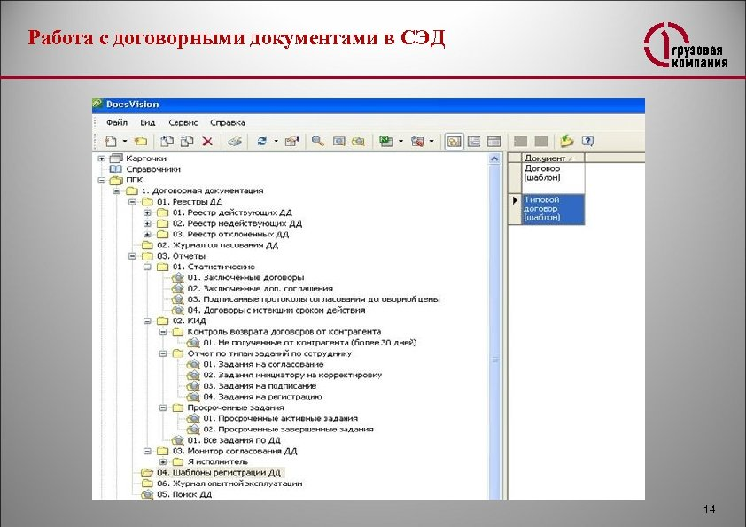 Работа с договорными документами в СЭД 14
