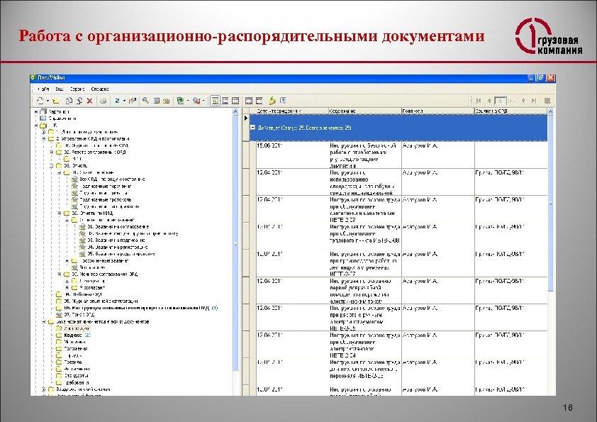 Работа с организационно-распорядительными документами 16