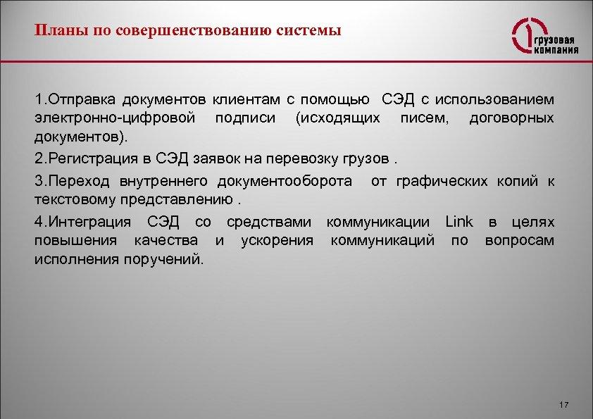 Планы по совершенствованию системы 1. Отправка документов клиентам с помощью СЭД с использованием электронно-цифровой