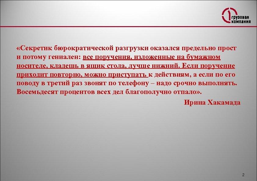 «Секретик бюрократической разгрузки оказался предельно прост и потому гениален: все поручения, изложенные на