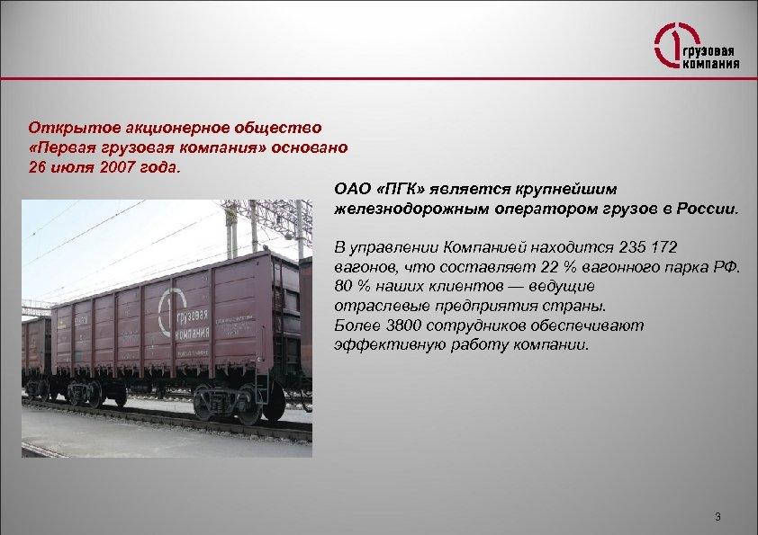 Открытое акционерное общество «Первая грузовая компания» основано 26 июля 2007 года. ОАО «ПГК» является