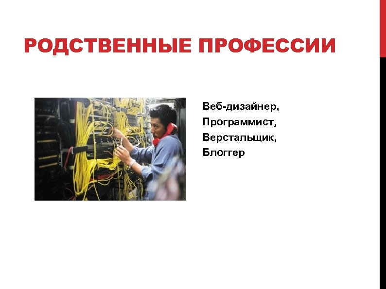 РОДСТВЕННЫЕ ПРОФЕССИИ Веб-дизайнер, Программист, Верстальщик, Блоггер