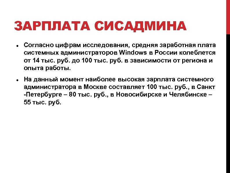 ЗАРПЛАТА СИСАДМИНА Согласно цифрам исследования, средняя заработная плата системных администраторов Windows в России колеблется