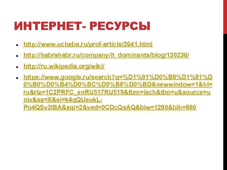 ИНТЕРНЕТ- РЕСУРСЫ http: //www. ucheba. ru/prof-article/2641. html http: //habrahabr. ru/company/it_dominanta/blog/130236/ http: //ru. wikipedia. org/wiki/