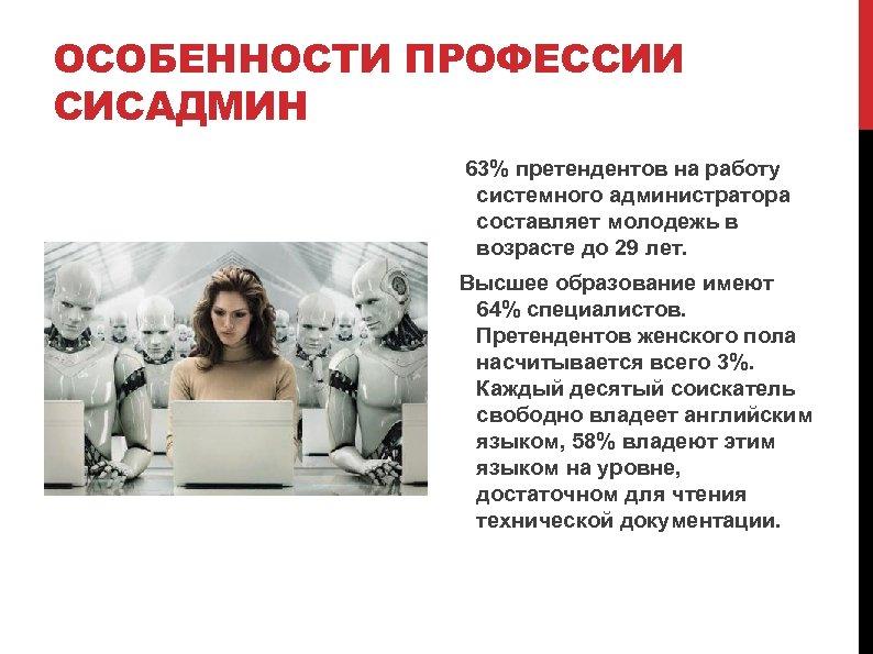 ОСОБЕННОСТИ ПРОФЕССИИ СИСАДМИН 63% претендентов на работу системного администратора составляет молодежь в возрасте до