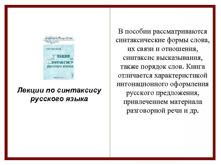 Лекции по синтаксису русского языка В пособии рассматриваются синтаксические формы слова, их связи и