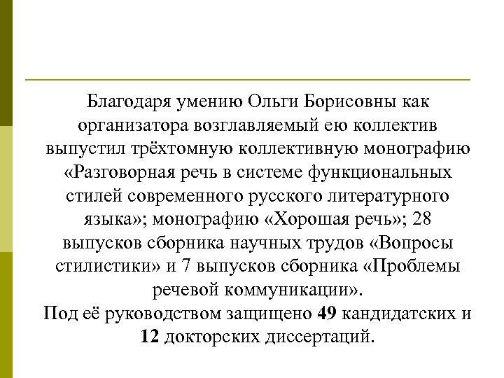 Благодаря умению Ольги Борисовны как организатора возглавляемый ею коллектив выпустил трёхтомную коллективную монографию «Разговорная