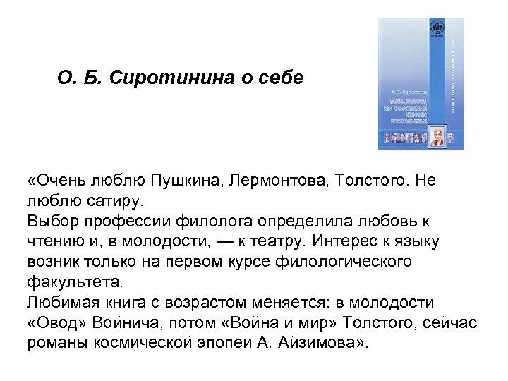 О. Б. Сиротинина о себе «Очень люблю Пушкина, Лермонтова, Толстого. Не люблю сатиру. Выбор