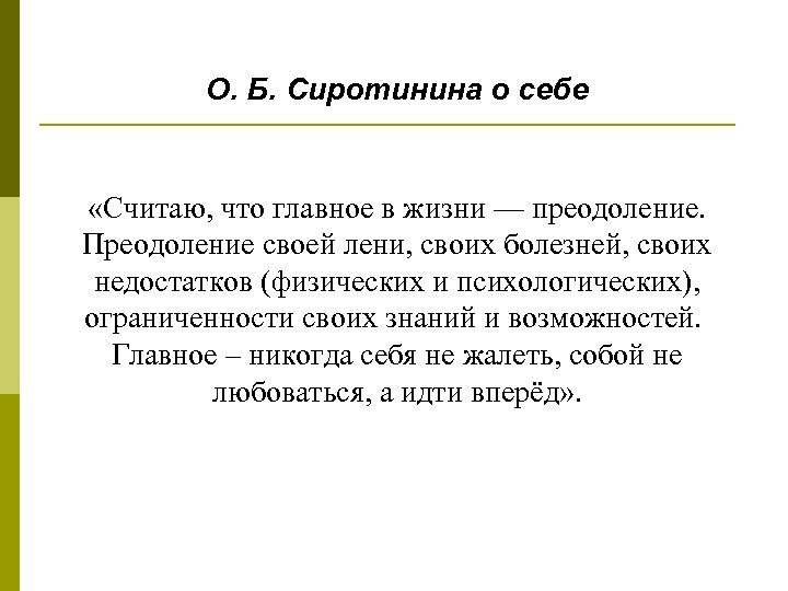 О. Б. Сиротинина о себе «Считаю, что главное в жизни — преодоление. Преодоление своей