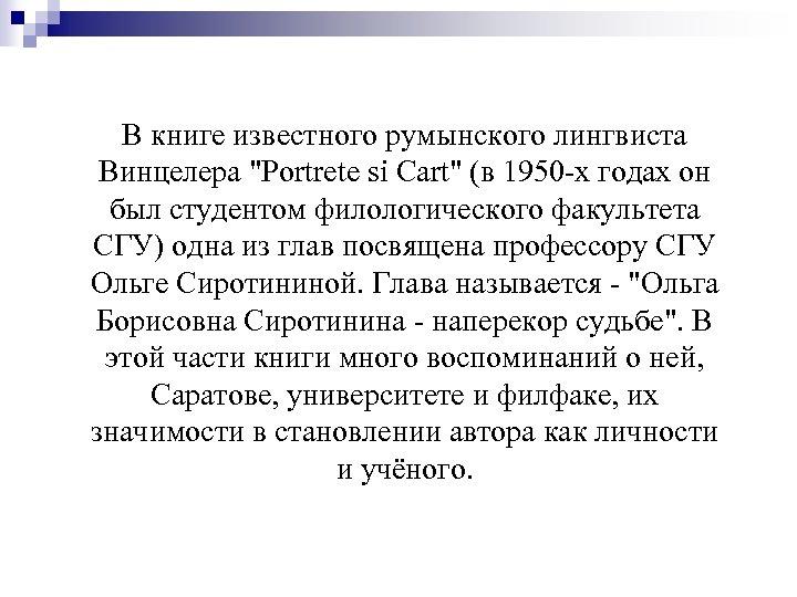 В книге известного румынского лингвиста Винцелера