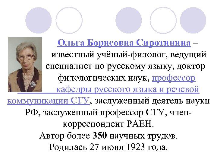 Ольга Борисовна Сиротинина – известный учёный-филолог, ведущий специалист по русскому языку, доктор филологических наук,