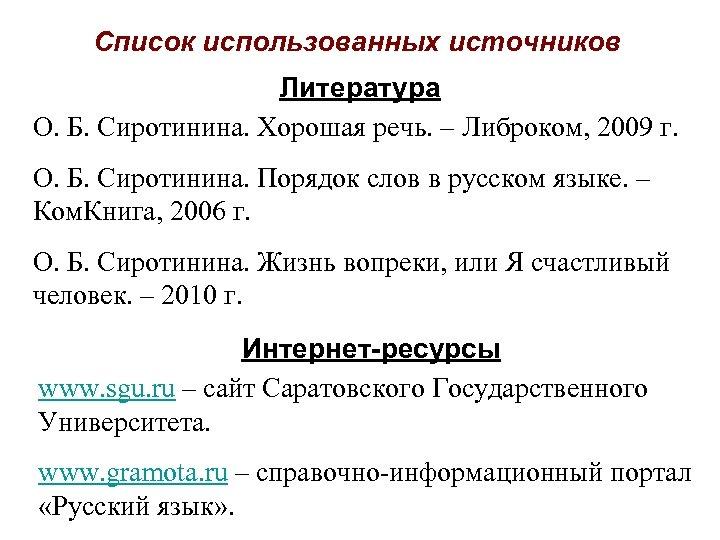 Список использованных источников Литература О. Б. Сиротинина. Хорошая речь. – Либроком, 2009 г. О.