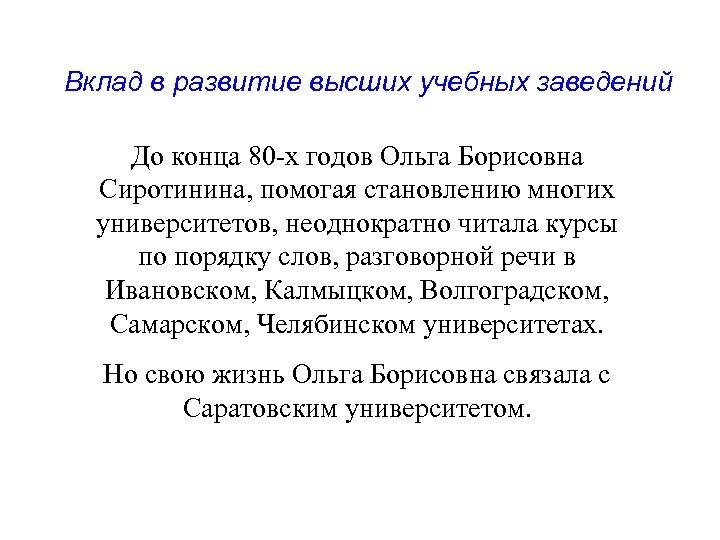 Вклад в развитие высших учебных заведений До конца 80 -х годов Ольга Борисовна Сиротинина,