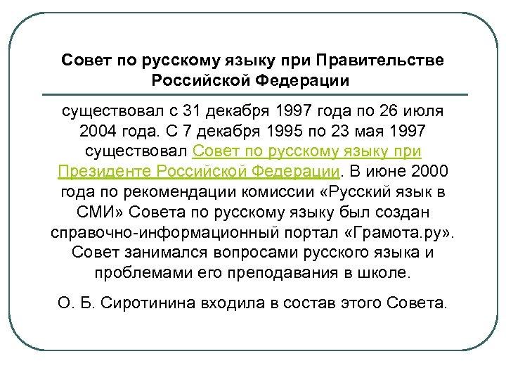 Совет по русскому языку при Правительстве Российской Федерации существовал с 31 декабря 1997 года