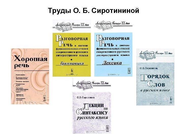 Труды О. Б. Сиротининой