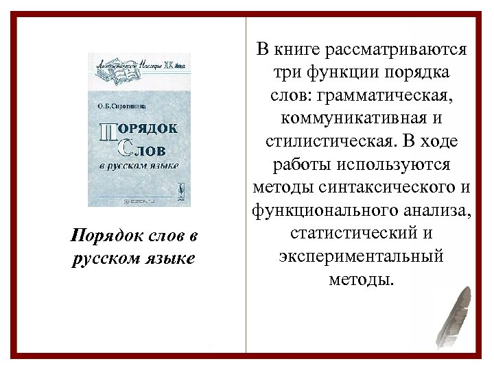 Порядок слов в русском языке В книге рассматриваются три функции порядка слов: грамматическая, коммуникативная
