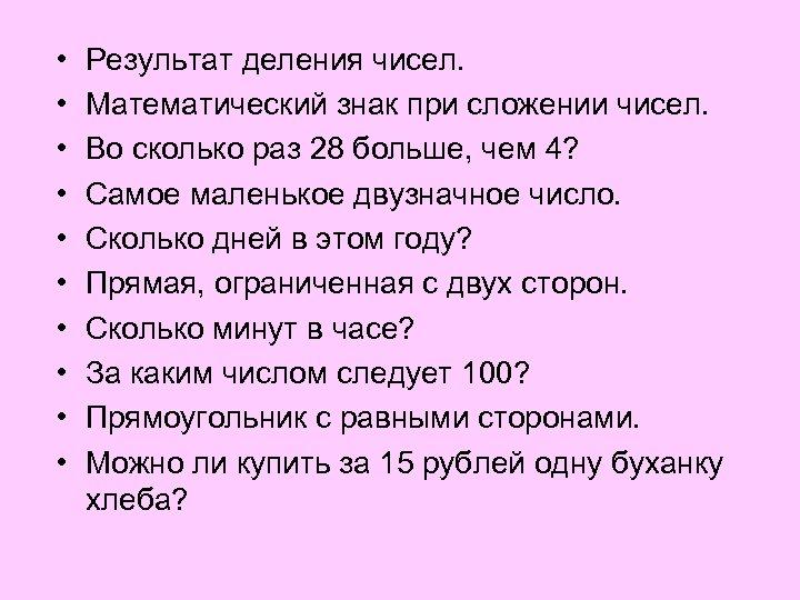 • • • Результат деления чисел. Математический знак при сложении чисел. Во сколько