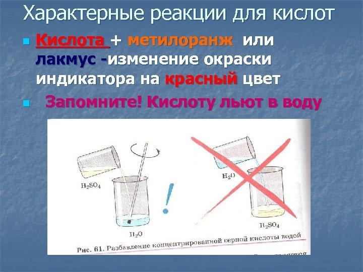 Характерные реакции для кислот n n Кислота + метилоранж или лакмус -изменение окраски индикатора