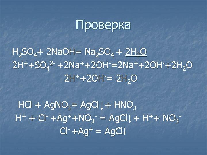 Проверка H 2 SO 4+ 2 Na. OH= Na 2 SO 4 + 2
