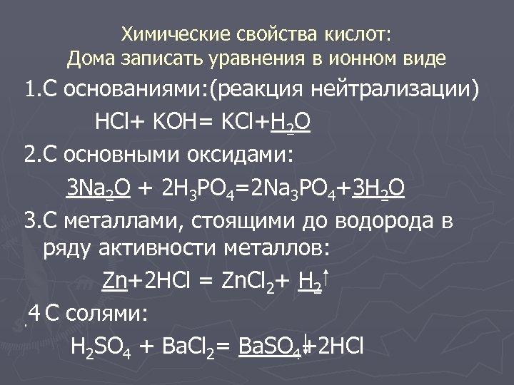 Химические свойства кислот: Дома записать уравнения в ионном виде 1. С основаниями: (реакция нейтрализации)