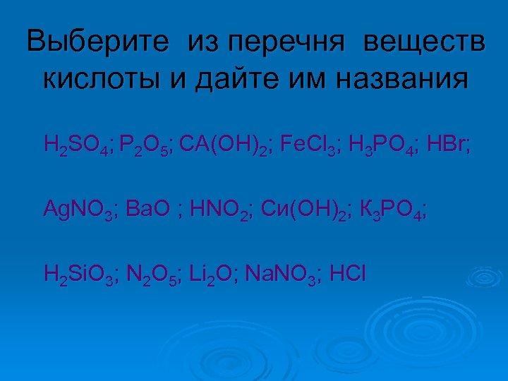 Выберите из перечня веществ кислоты и дайте им названия Н 2 SO 4; Р
