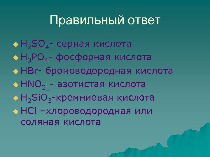 Правильный ответ u Н 2 SO 4 - серная кислота u Н 3 РО