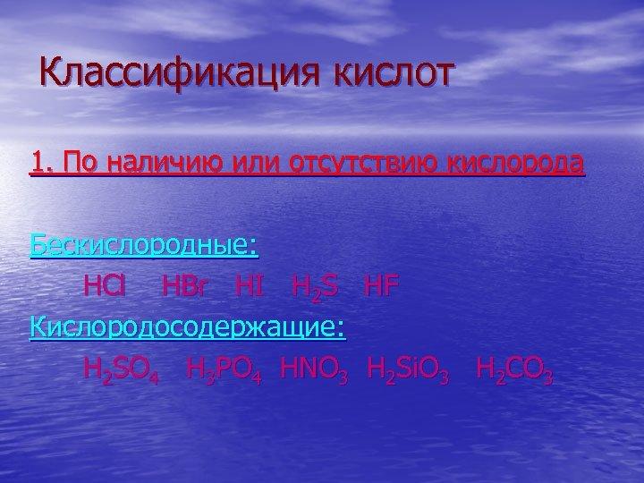 Классификация кислот 1. По наличию или отсутствию кислорода Бескислородные: HCl HBr HI H 2