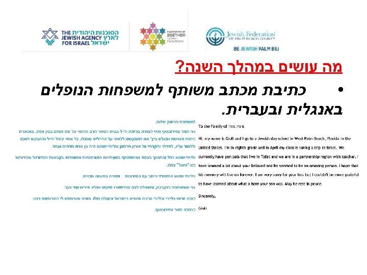 מה עושים במהלך השנה? כתיבת מכתב משותף למשפחות הנופלים • באנגלית ובעברית.