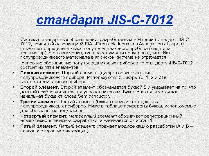 стандарт JIS-C-7012 Система стандартных обозначений, разработанная в Японии (стандарт JIS-C 7012, принятый ассоциацией EIAJ-Electronic
