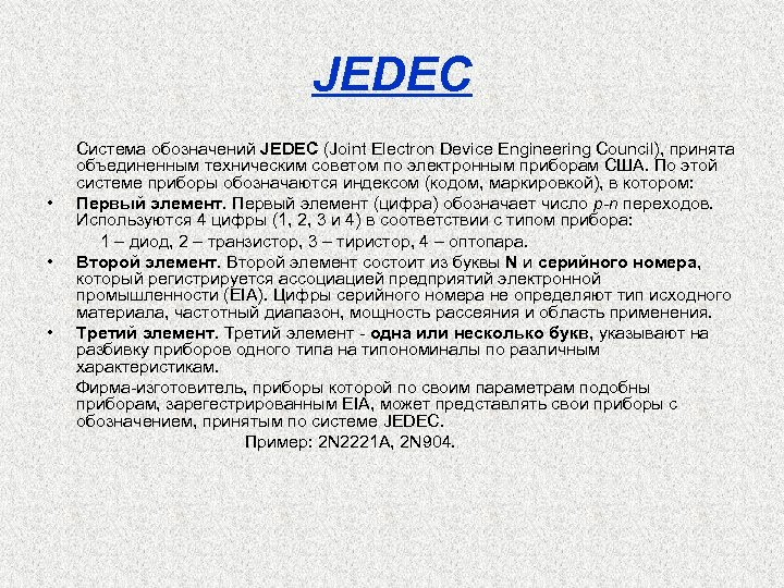 JEDEC Система обозначений JEDEC (Joint Electron Device Engineering Council), принята объединенным техническим советом по