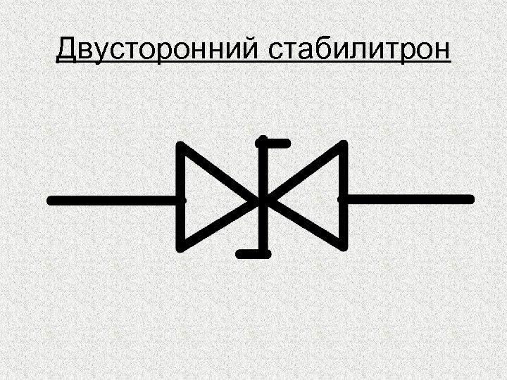Двусторонний стабилитрон