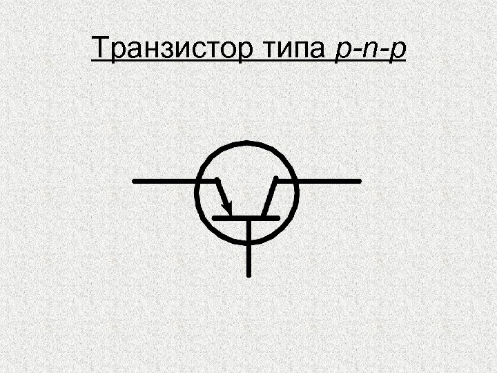Транзистор типа p-n-p