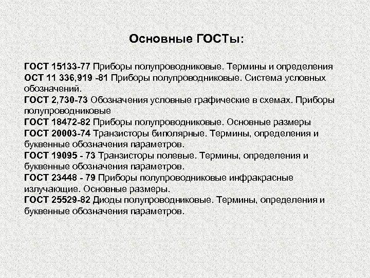 Основные ГОСТы: ГОСТ 15133 -77 Приборы полупроводниковые. Термины и определения ОСТ 11 336, 919